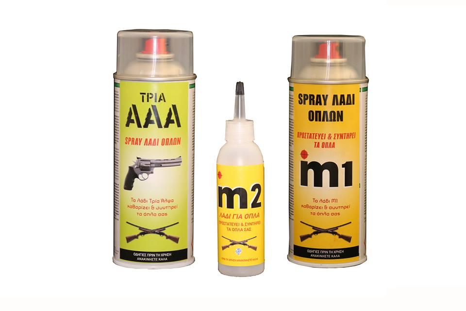 Λάδια καθαρισμού και συντηρήσεως όπλων 3Α, m1 και m2